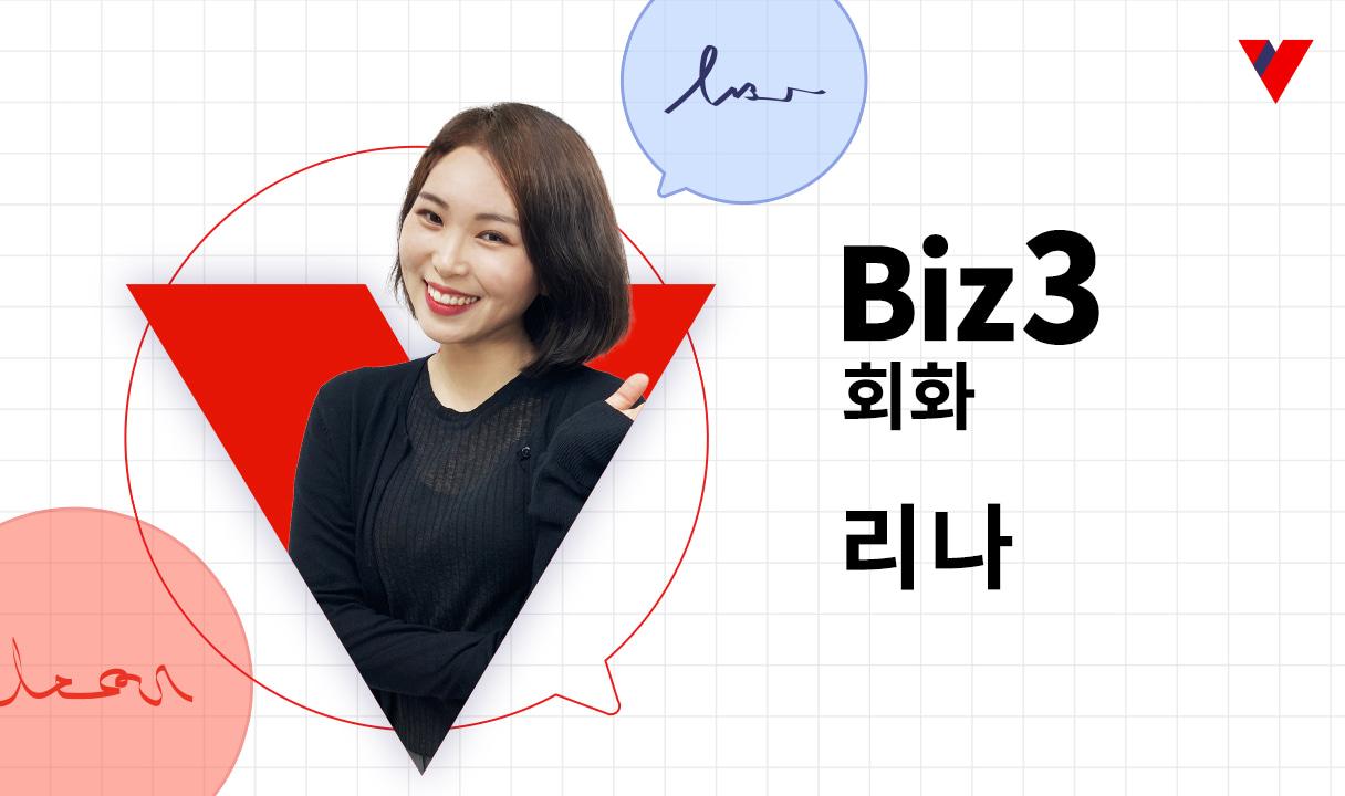 [회화] 반보중국어 Biz3_리나