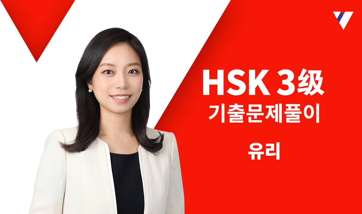 HSK 3급 기출문제풀이_유리