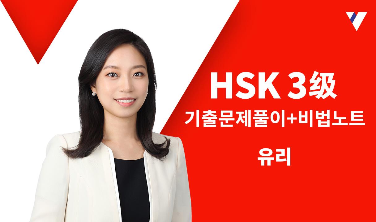 HSK 3급 기출문제풀이+비법노트_유리