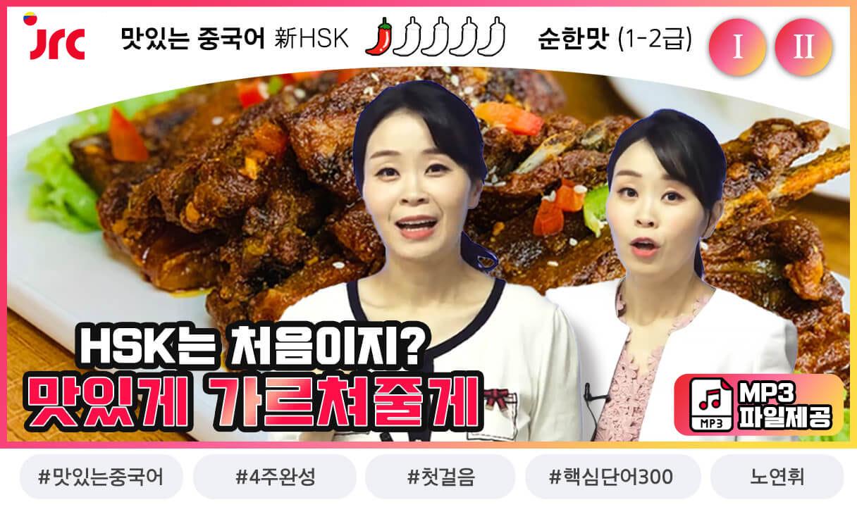 맛있는 중국어 新HSK 첫걸음 1~2급 Ⅰ+Ⅱ_노연휘