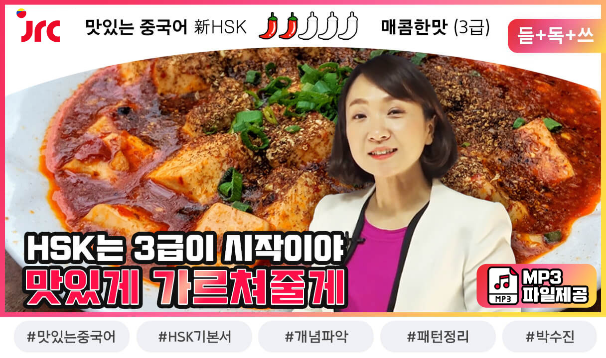 맛있는 중국어 新HSK 3급 듣기_박수진