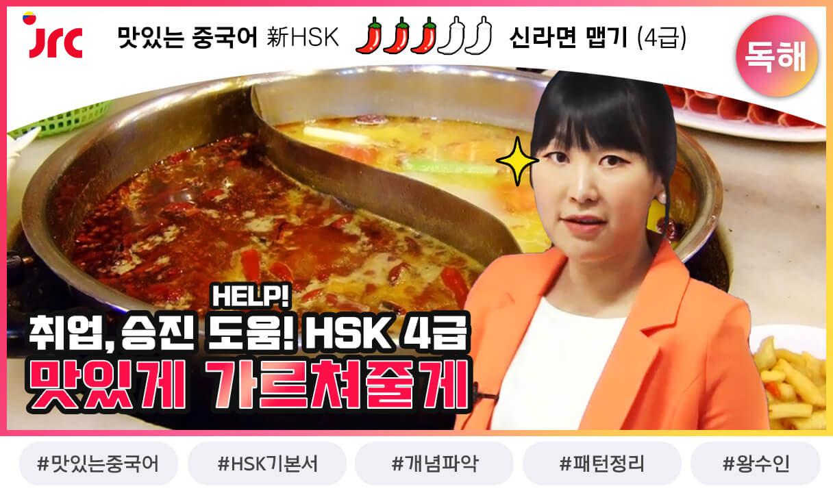 맛있는 중국어 新HSK 4급 독해_왕수인
