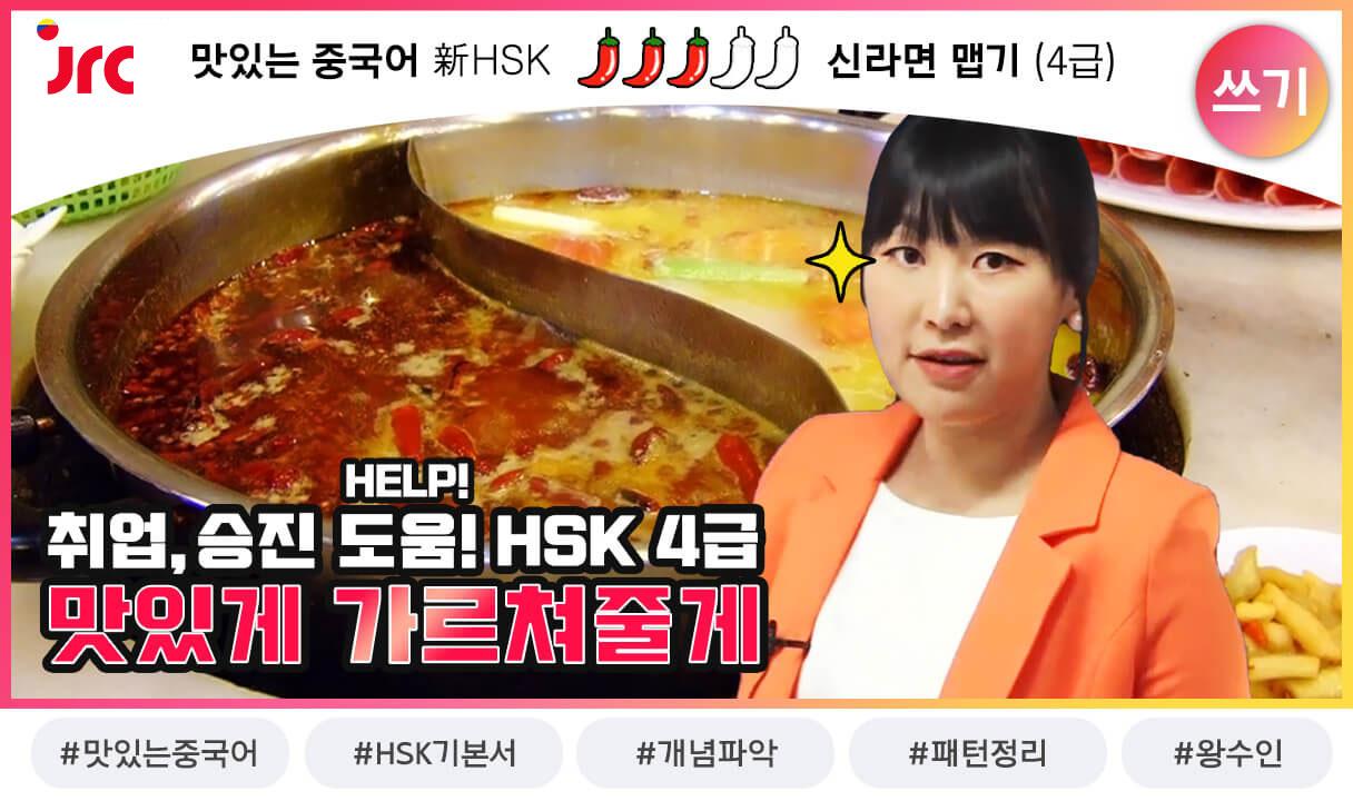 맛있는 중국어 新HSK 4급 쓰기_왕수인