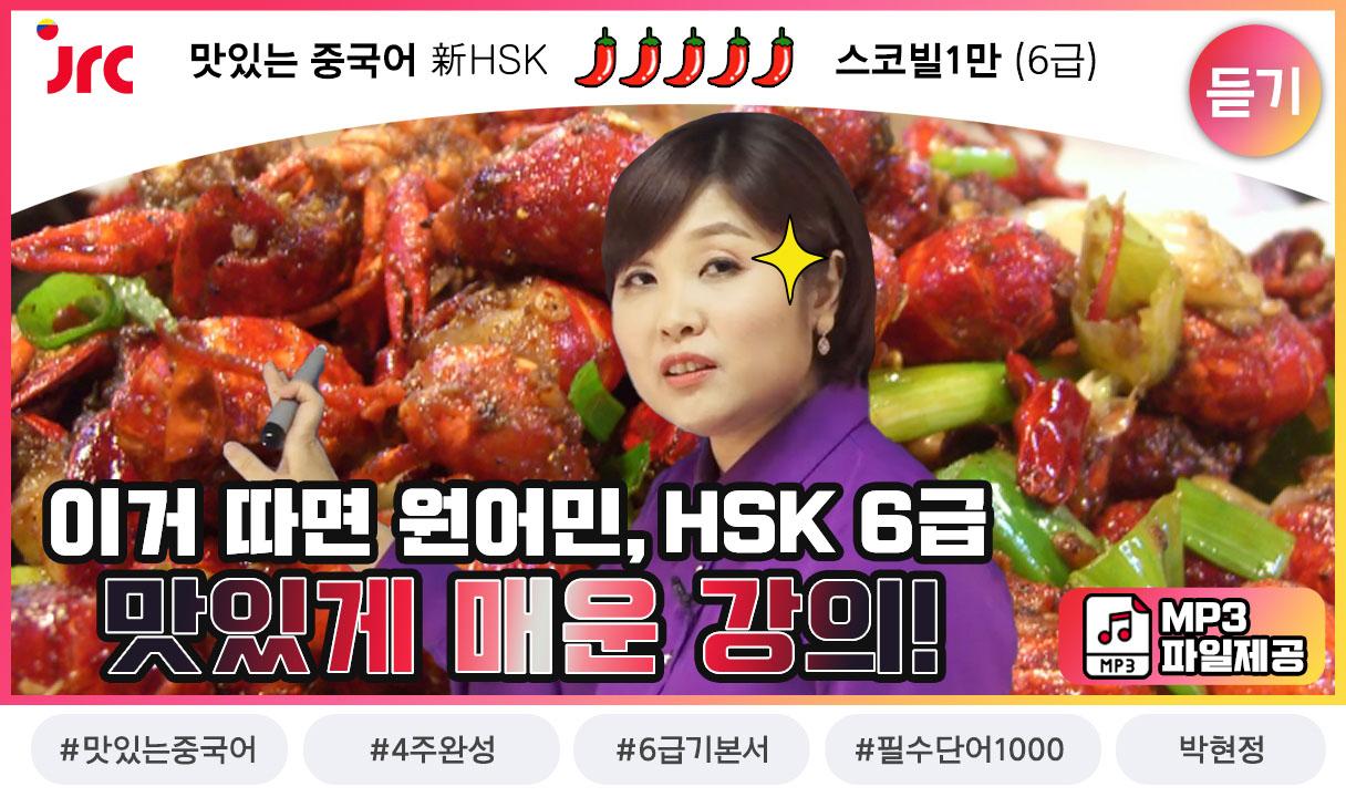 맛있는 중국어 新HSK 6급 듣기_박현정
