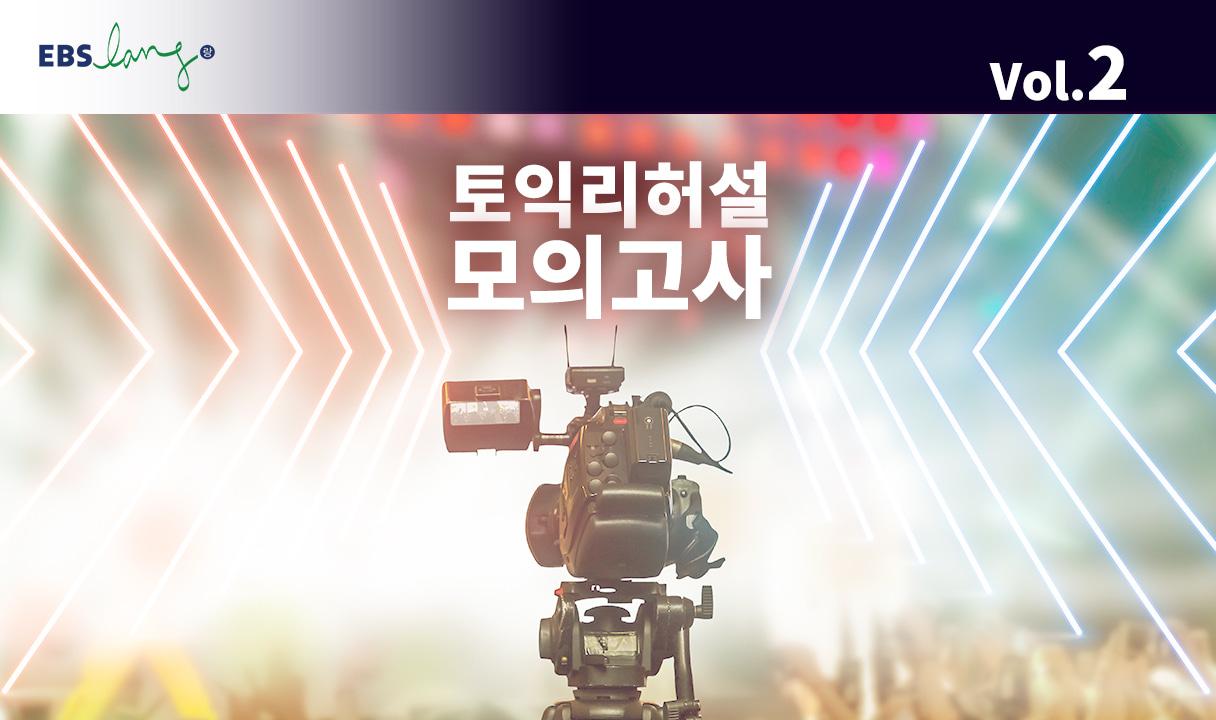 토익 모의고사 Vol.2(토익리허설)_김정훈, 김태우