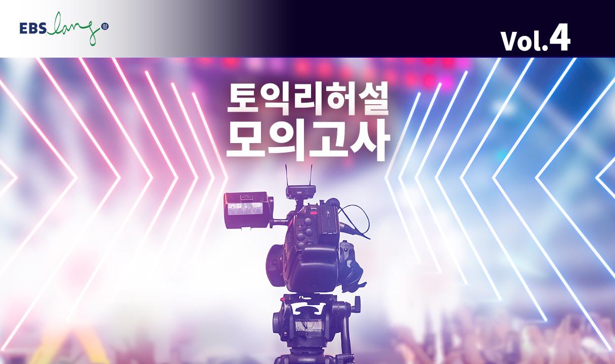 토익 모의고사 Vol.4(토익리허설)_김정훈, 김태우