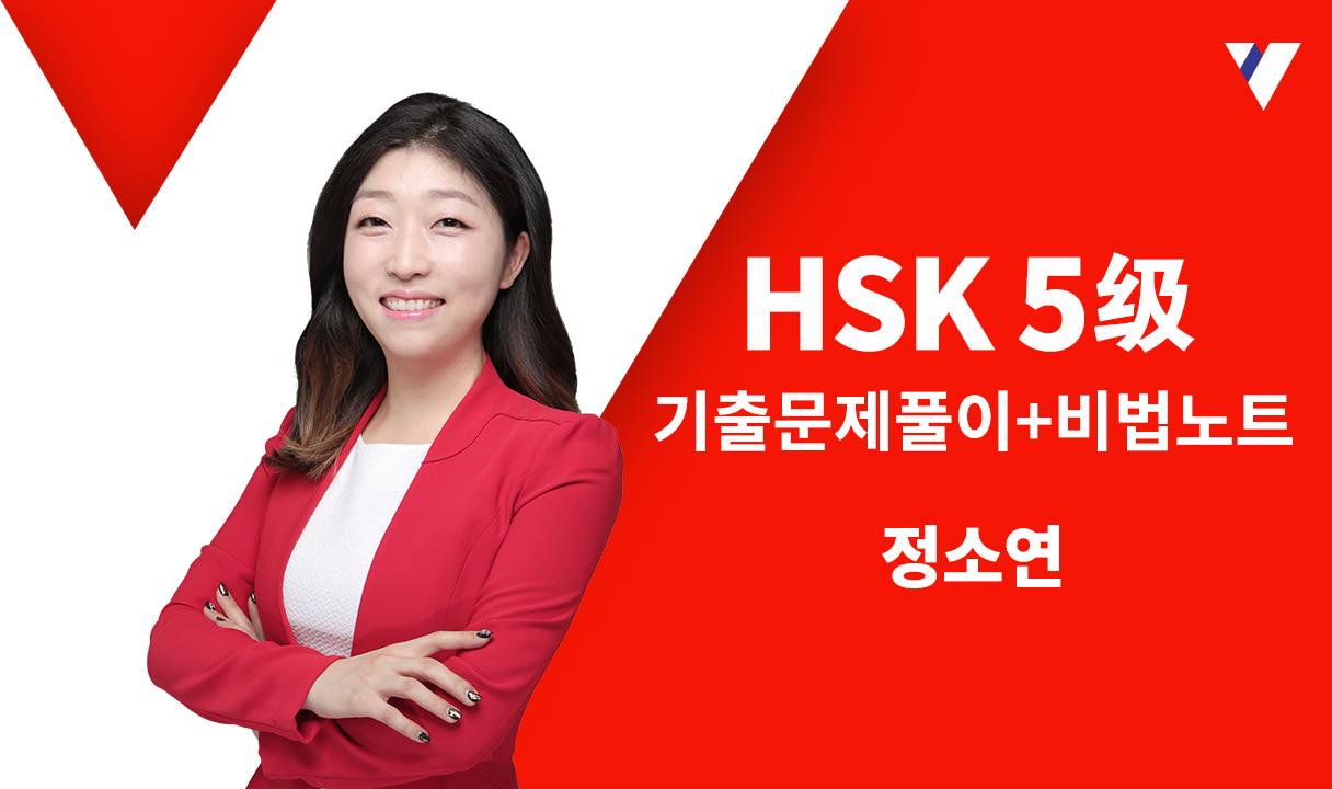 HSK 5급 기출문제풀이+비법노트_정소연