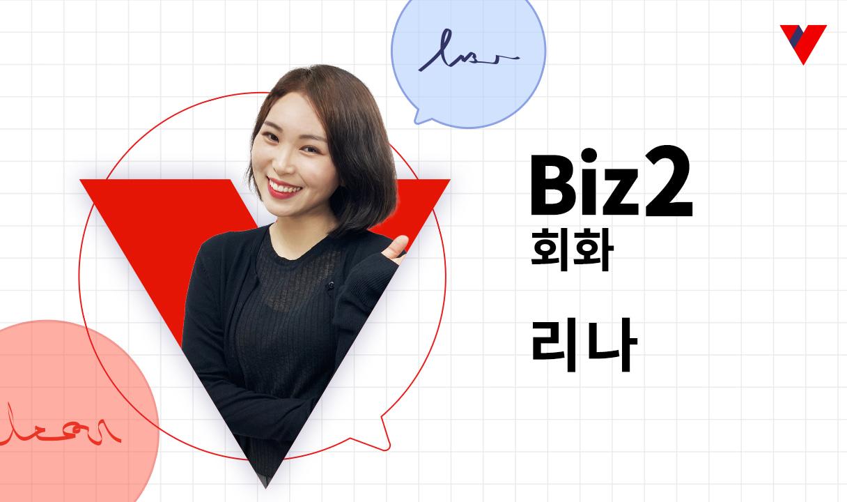 [회화] 반보중국어 Biz2_리나