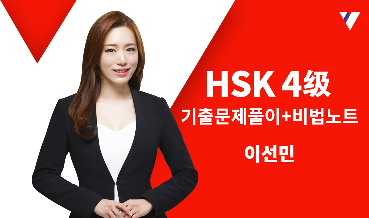 HSK 4급 기출문제풀이+비법노트_이선민