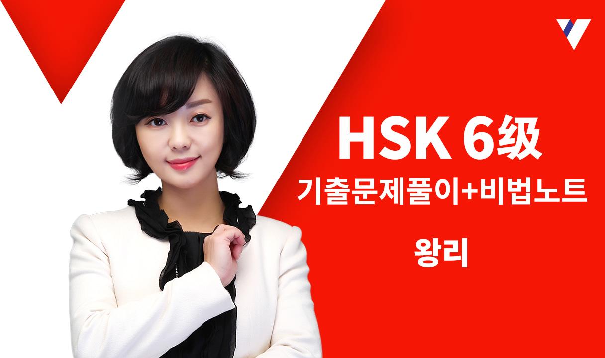 HSK 6급 기출문제풀이+비법노트_왕리