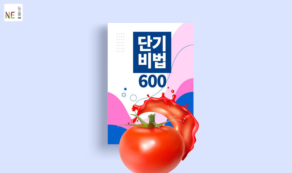 토마토 단기 비법 600_리즈 나, 이규동