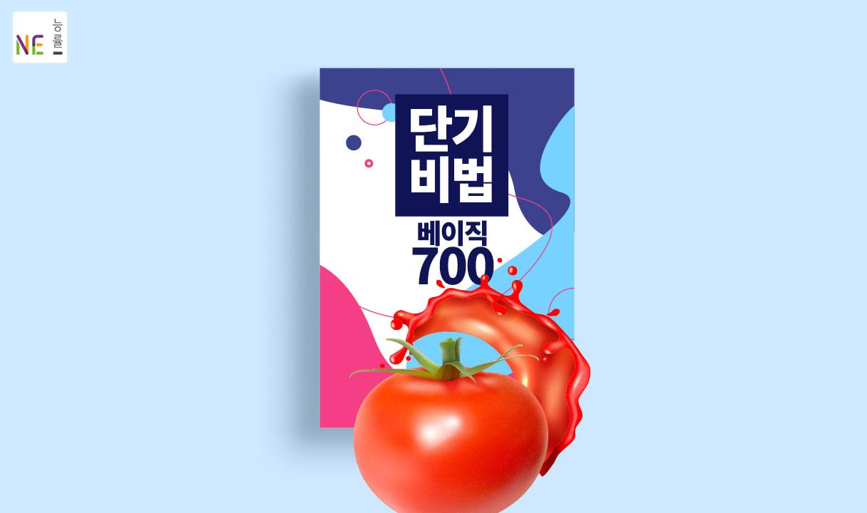 토마토 단기 비법 베이직 700_김성범, 김익겸