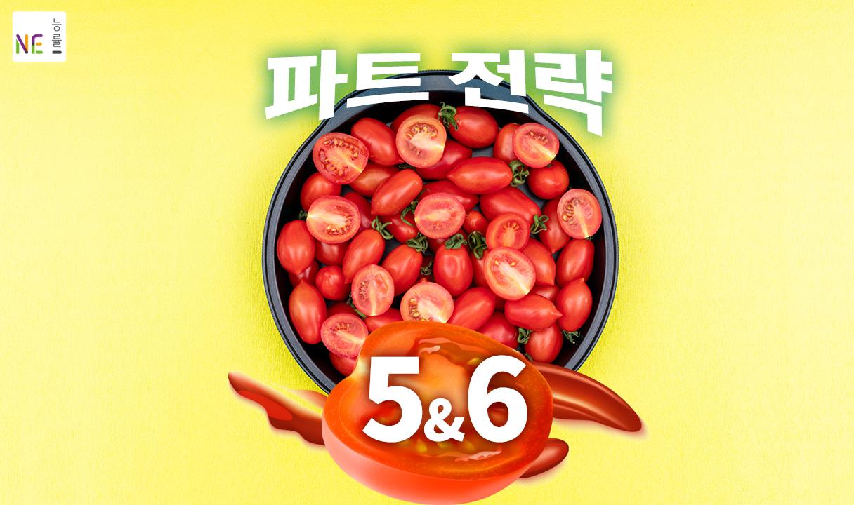 토마토 파트 전략 5&6_윤재현