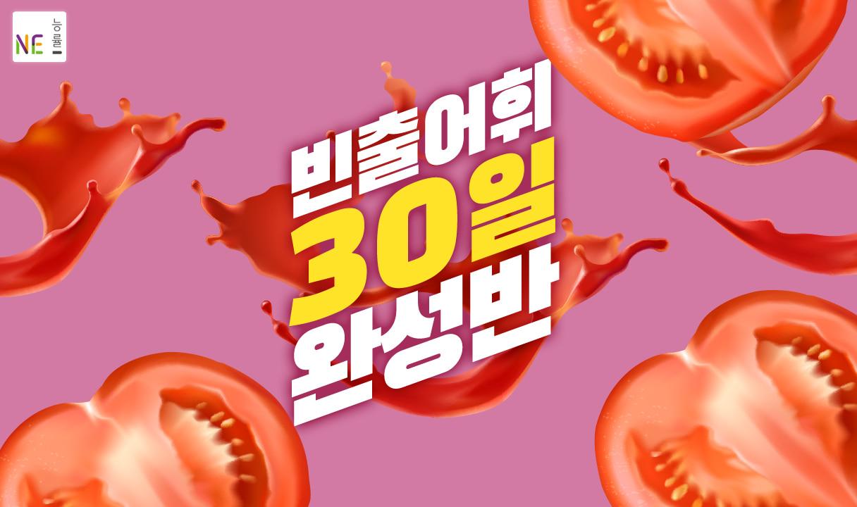 토마토 토익 빈출 어휘 30일 완성반_이용재