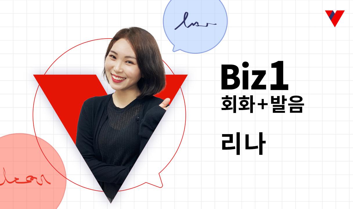 [회화] 반보중국어 Biz1_리나