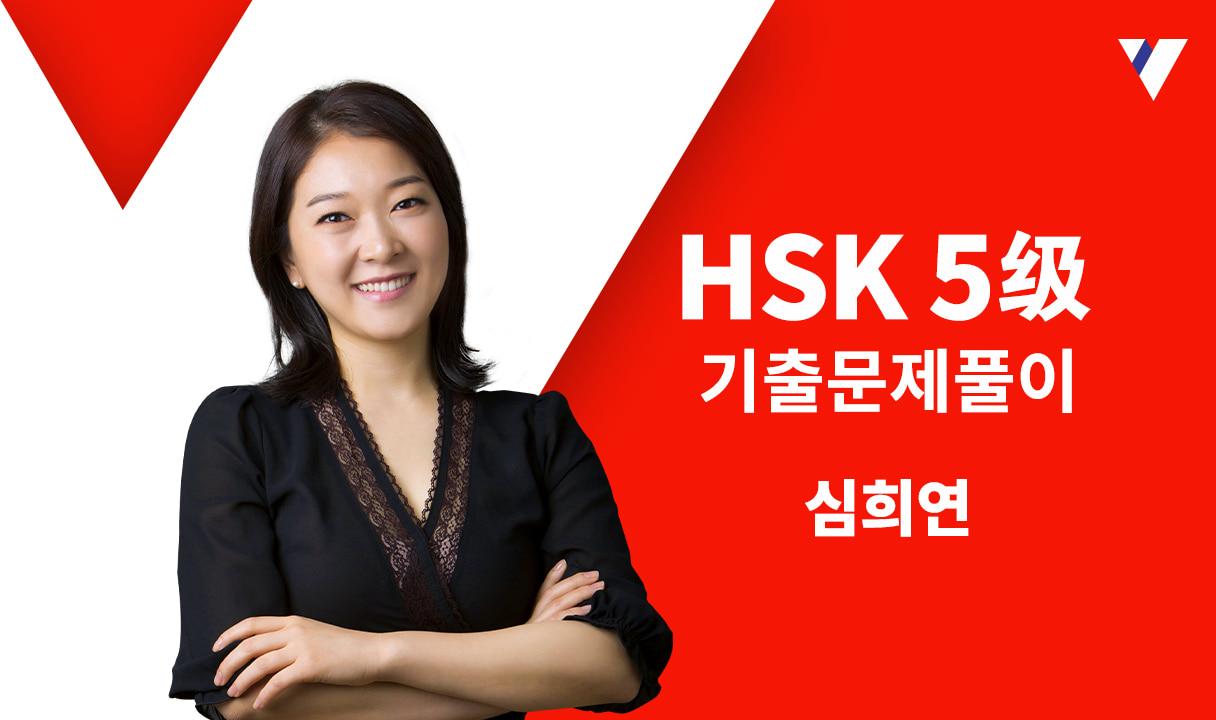 HSK 5급 기출문제풀이_심희연