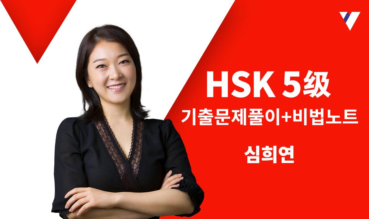 HSK 5급 기출문제풀이+비법노트_심희연