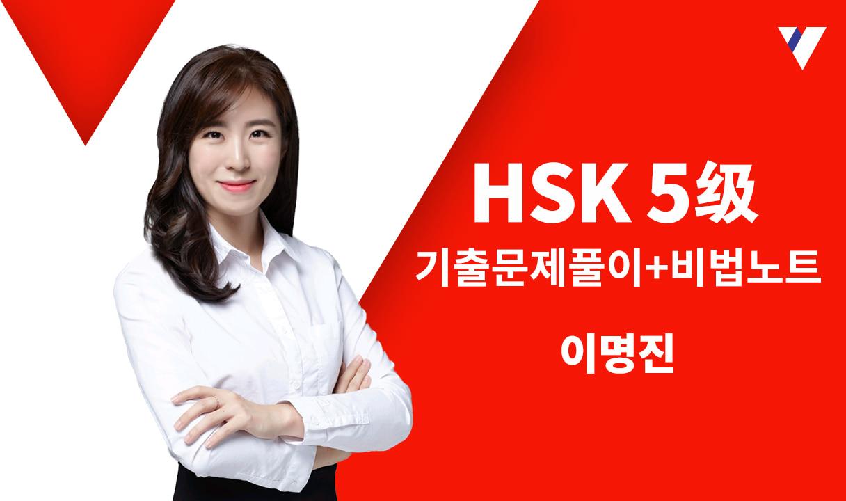 HSK 5급 기출문제풀이+비법노트_이명진
