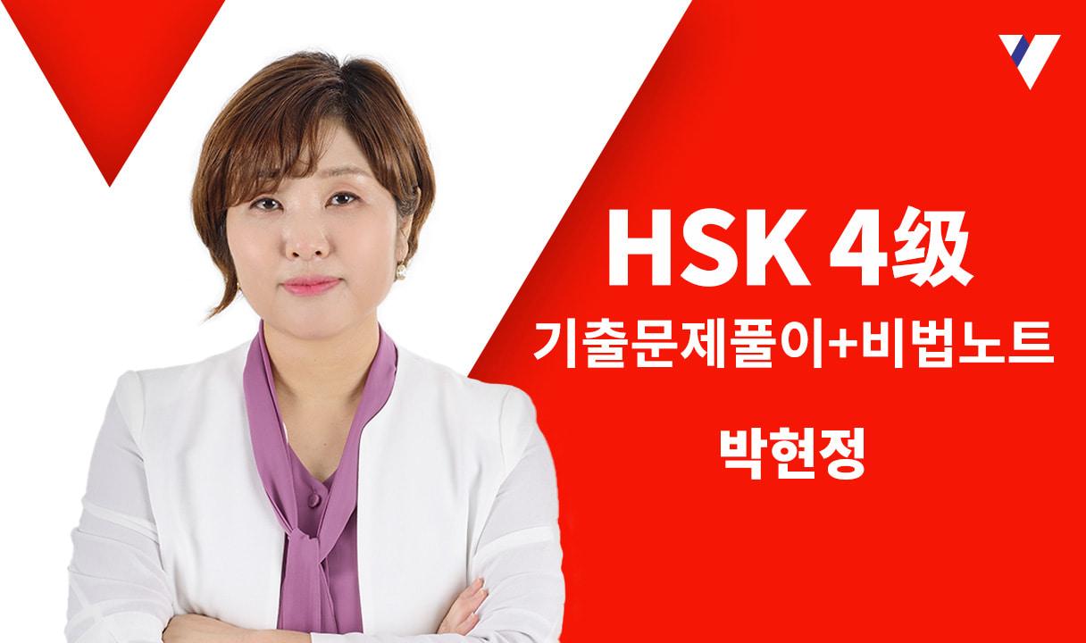 HSK 4급 기출문제풀이+비법노트_박현정