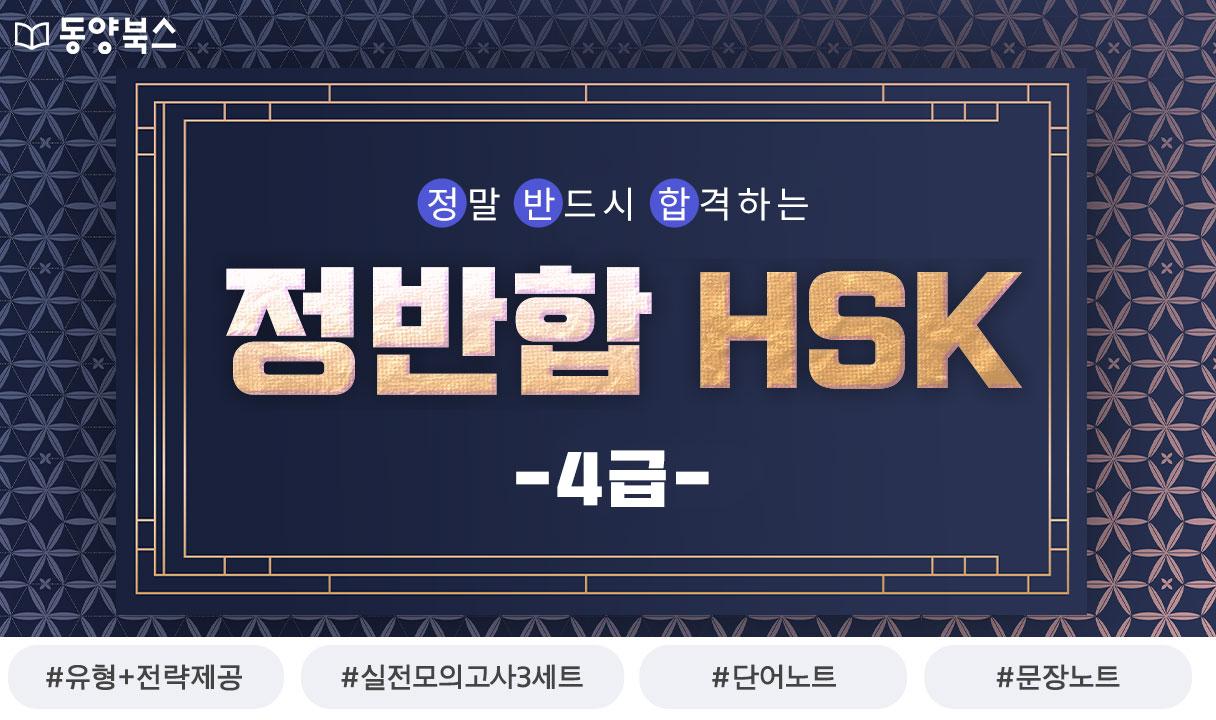 정반합 HSK 4급_이선민