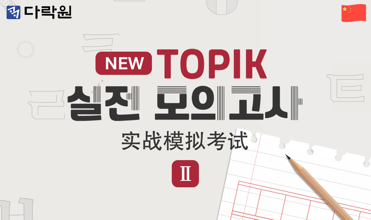 NEW TOPIK(토픽) 실전 모의고사 II - 중국어 해설_지앙리