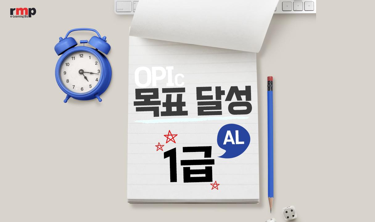 씨리얼오픽 1급(AL) 목표 달성_지나