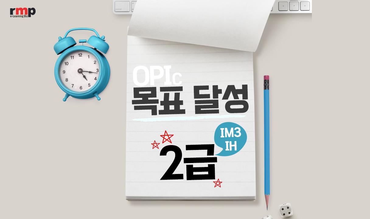 씨리얼오픽 2급(IM3,IH) 목표 달성_지나