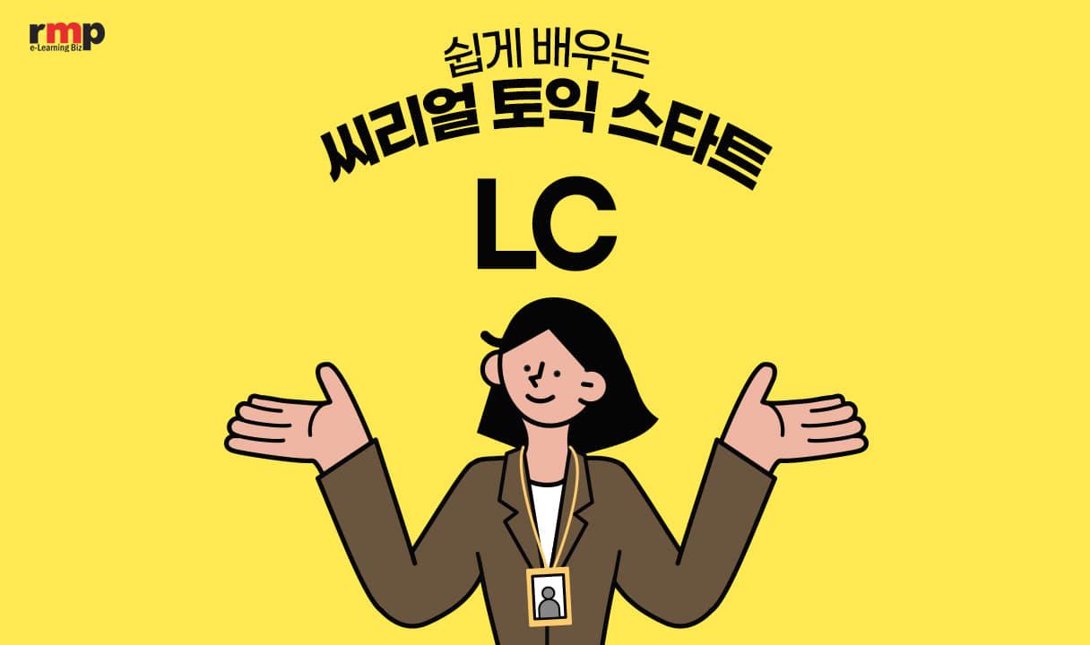 쉽게 배우는 씨리얼 토익 스타트 LC_에린