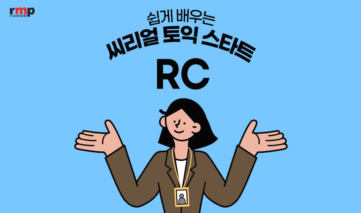 쉽게 배우는 씨리얼 토익 스타트 RC_한지희