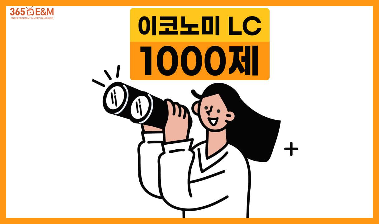 실전! 모질게 신토익 이코노미 LC 1000제_박소희