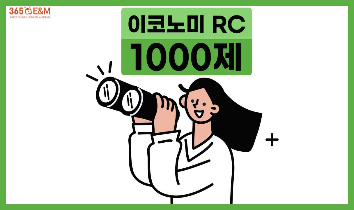실전! 모질게 신토익 이코노미 RC 1000제_박진영