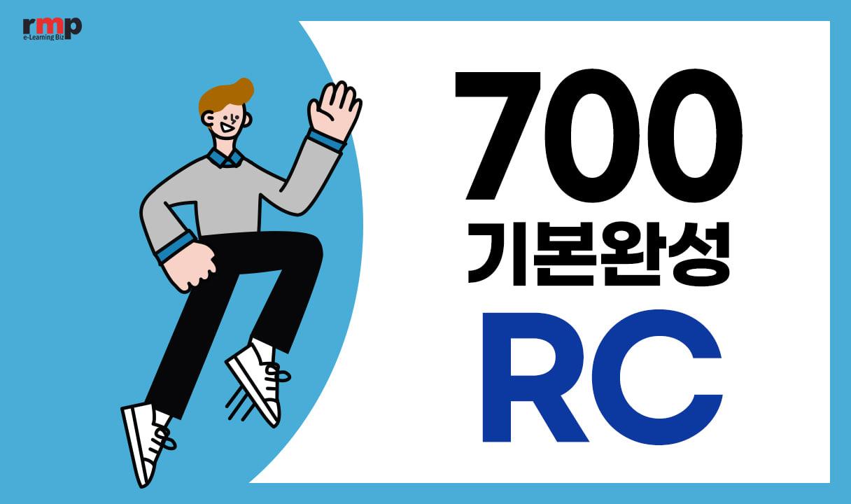 씨리얼 토익 700점 기본완성 RC_한지희