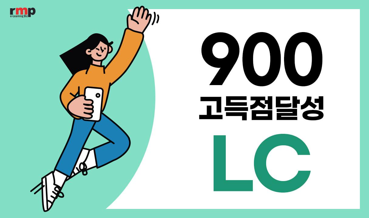 씨리얼 토익 900점 고득점달성 LC_에린