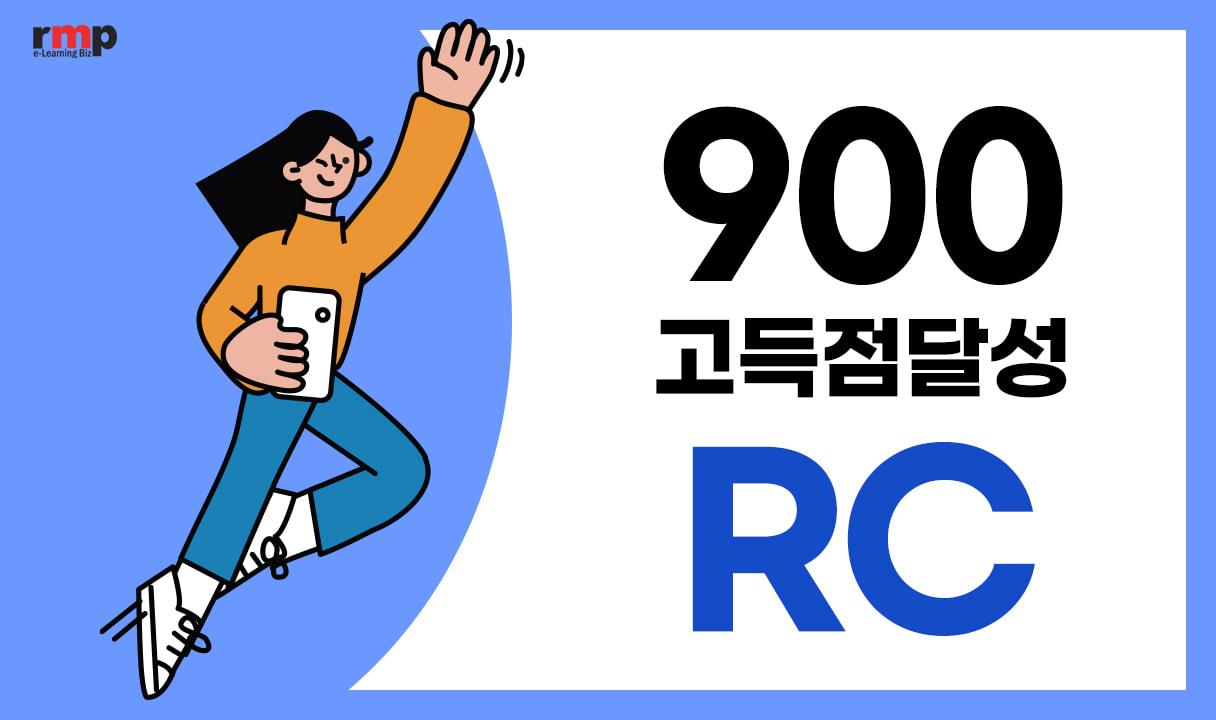 씨리얼 토익 900점 고득점달성 RC_한지희