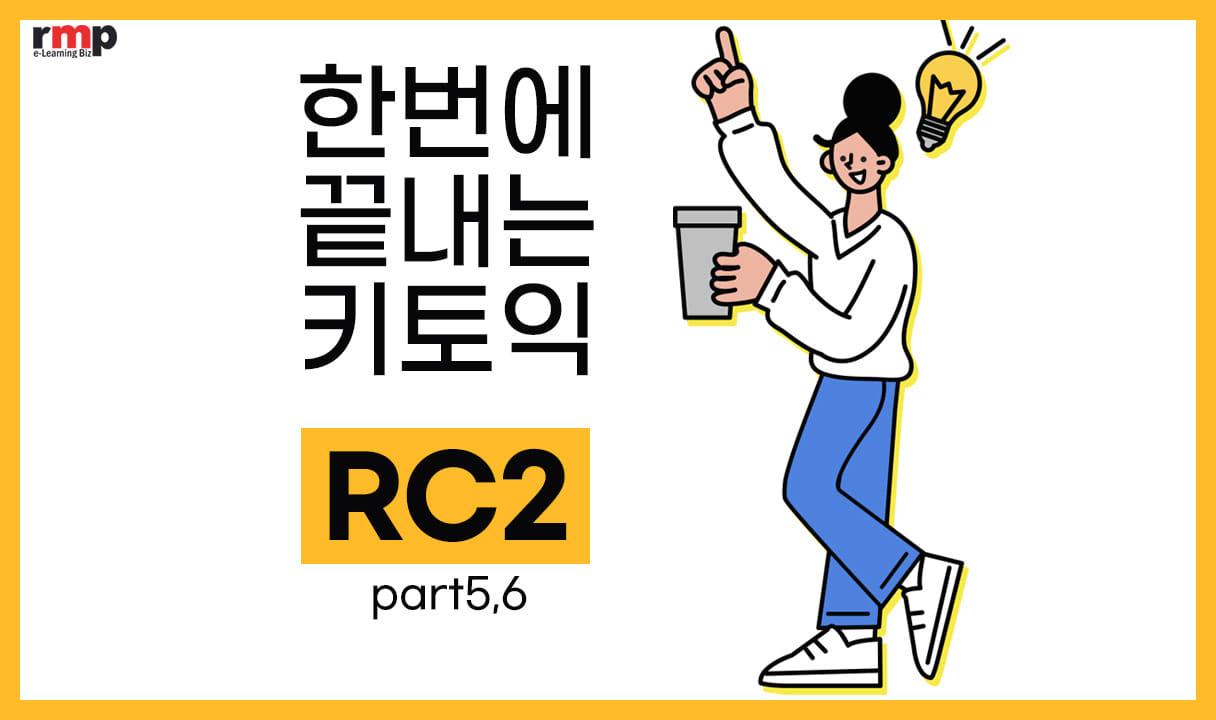 한번에 끝내는 키토익 RC 2 (part 5, 6)_김홍석