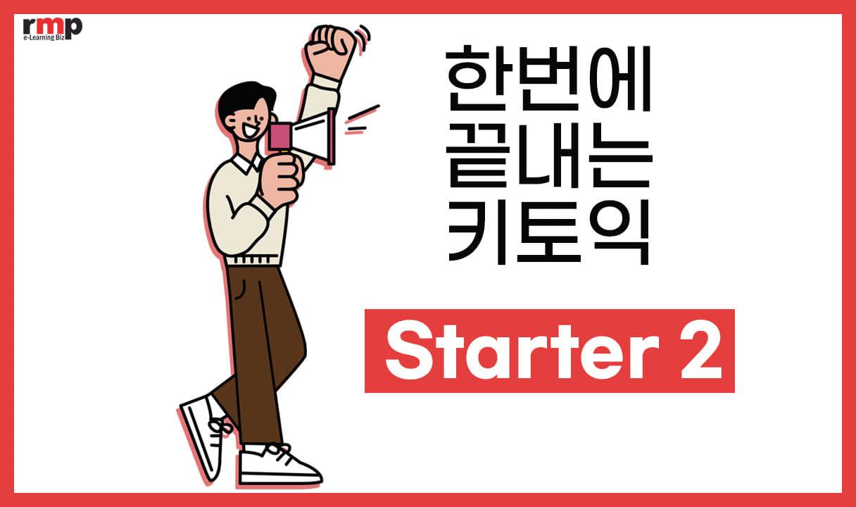 한번에 끝내는 키토익 Starter 2_TINA, 박혁호