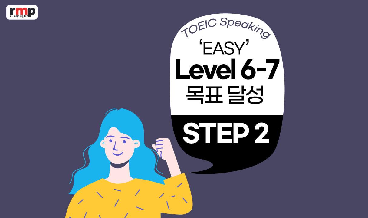 이지(EASY)경의 Toeic Speaking Level 6-7 목표달성 STEP2_이지경