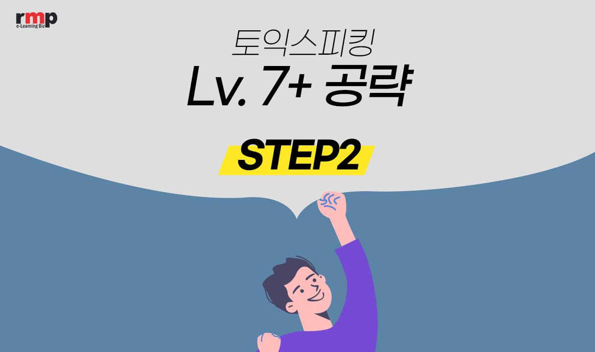 씨리얼 토익스피킹 Lv. 7+ 공략 4주 단기 완성 STEP 2_송예지