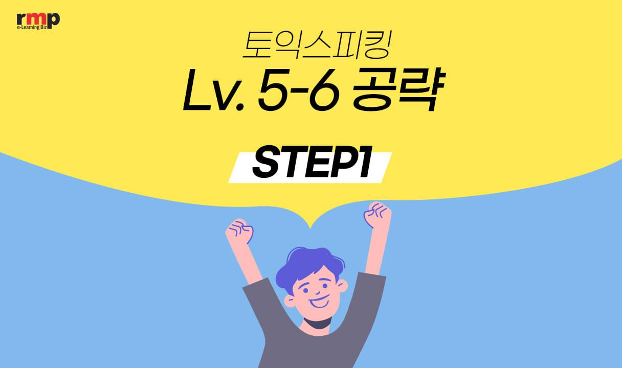 씨리얼 토익스피킹 Lv. 5-6 공략 2주 단기 완성 STEP 1_송예지