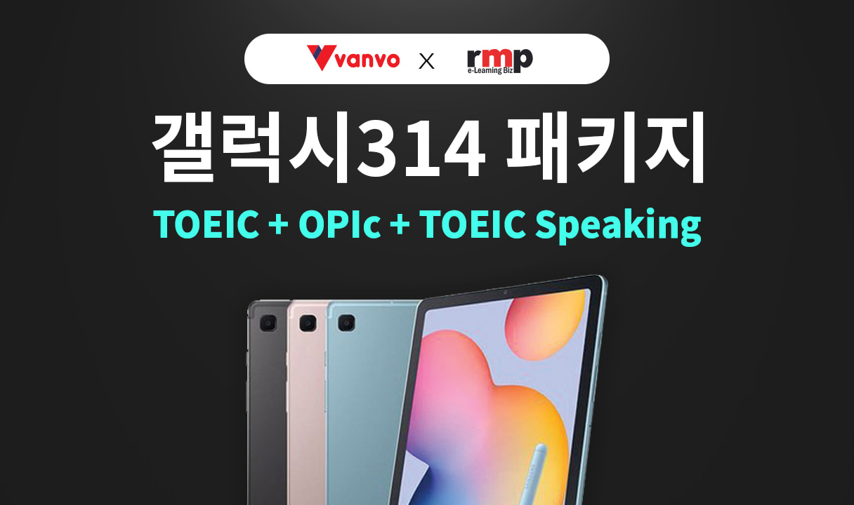 갤럭시 314 패키지 (태블릿 + 토익 + 토익스피킹 + 오픽 모두포함, 교재별도)