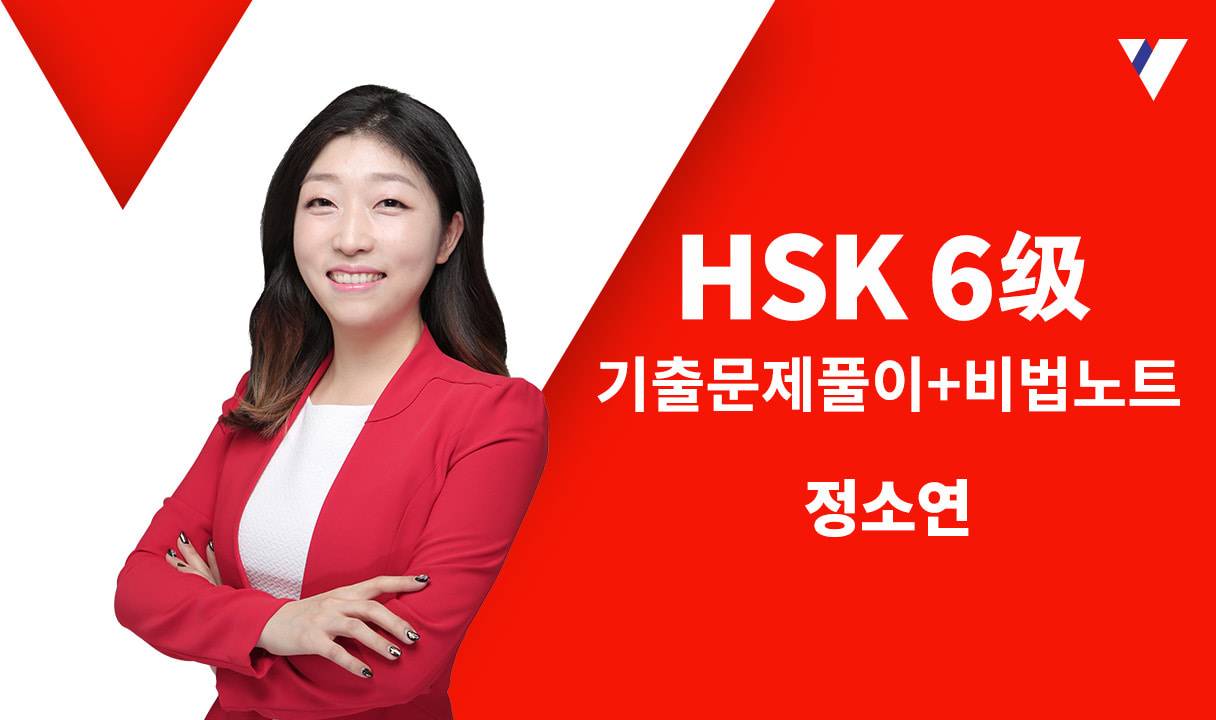 HSK 6급 기출문제풀이+비법노트_정소연