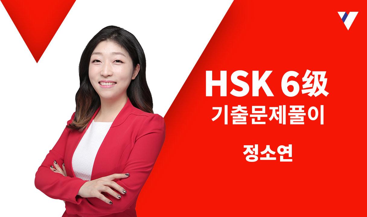 HSK 6급 기출문제풀이_정소연