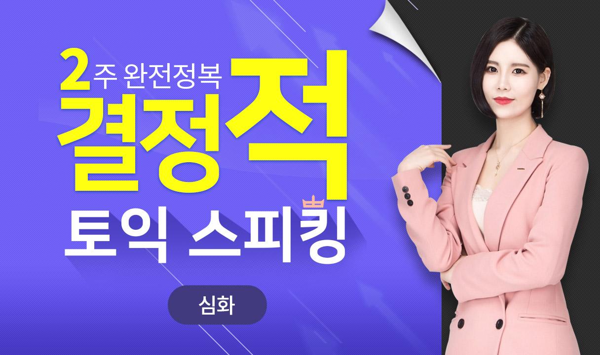2주완성 김소라의 결정적 토익스피킹 심화 Step 2_김소라