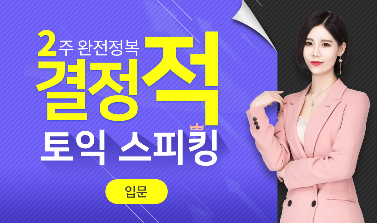 2주완성 김소라의 결정적 토익스피킹 입문 Step 2_김소라