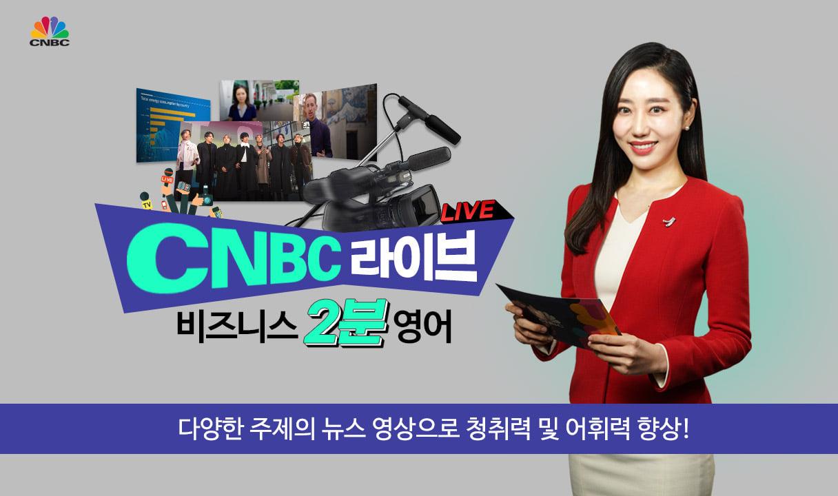 [청취] CNBC 라이브 2분영어 Step 3_로라