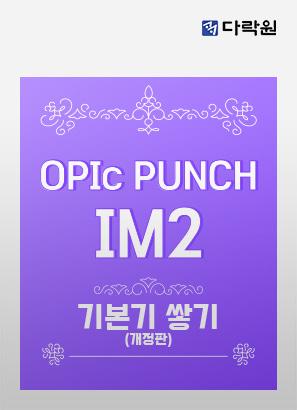 OPIc Punch to IM2 - 기본기 쌓기(개정판)_Jane Lee(이내령)