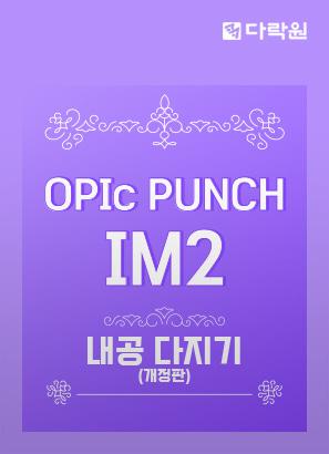 OPIc Punch to IM2 - 내공 다지기(개정판)_Jane Lee(이내령)