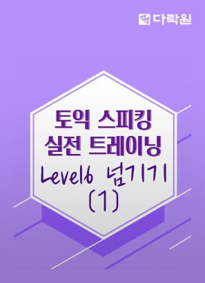 토익 스피킹 실전 트레이닝 레벨6 넘기기 (1)_장윤선(엘리)
