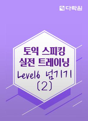 토익 스피킹 실전 트레이닝 레벨6 넘기기 (2)_장윤선(엘리)