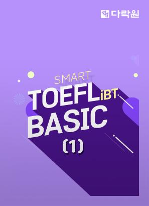 Smart TOEFL iBT Basic (1)_Jamie (성은지)
